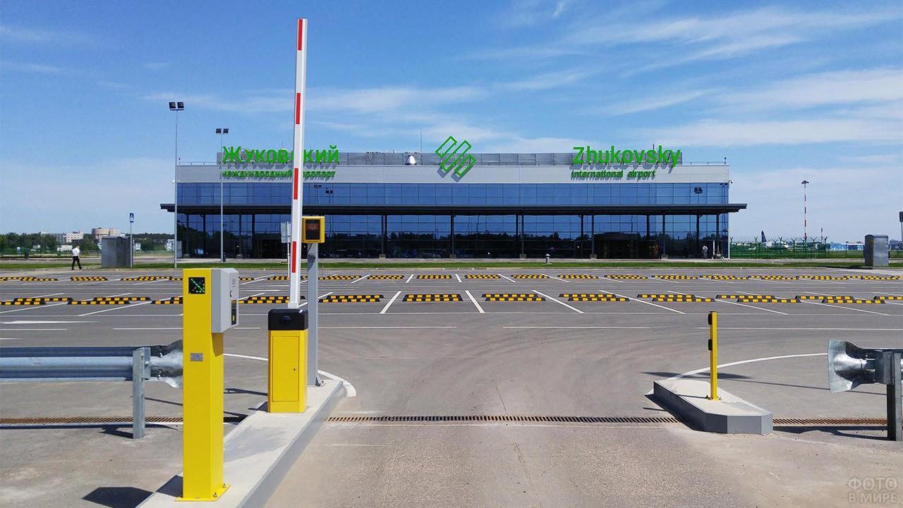 Въезд на парковку аэропорта Жуковский