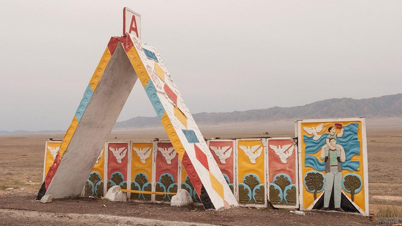 Красочная остановка в степи Казахстана