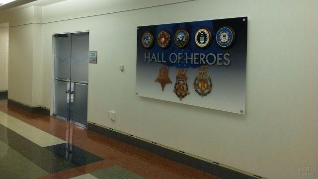 Дверь в зал Героев