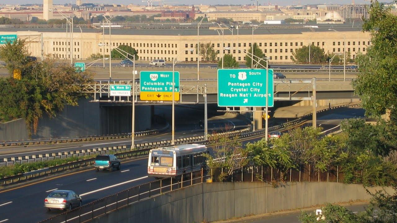 Вид на Пентагон со стороны дороги