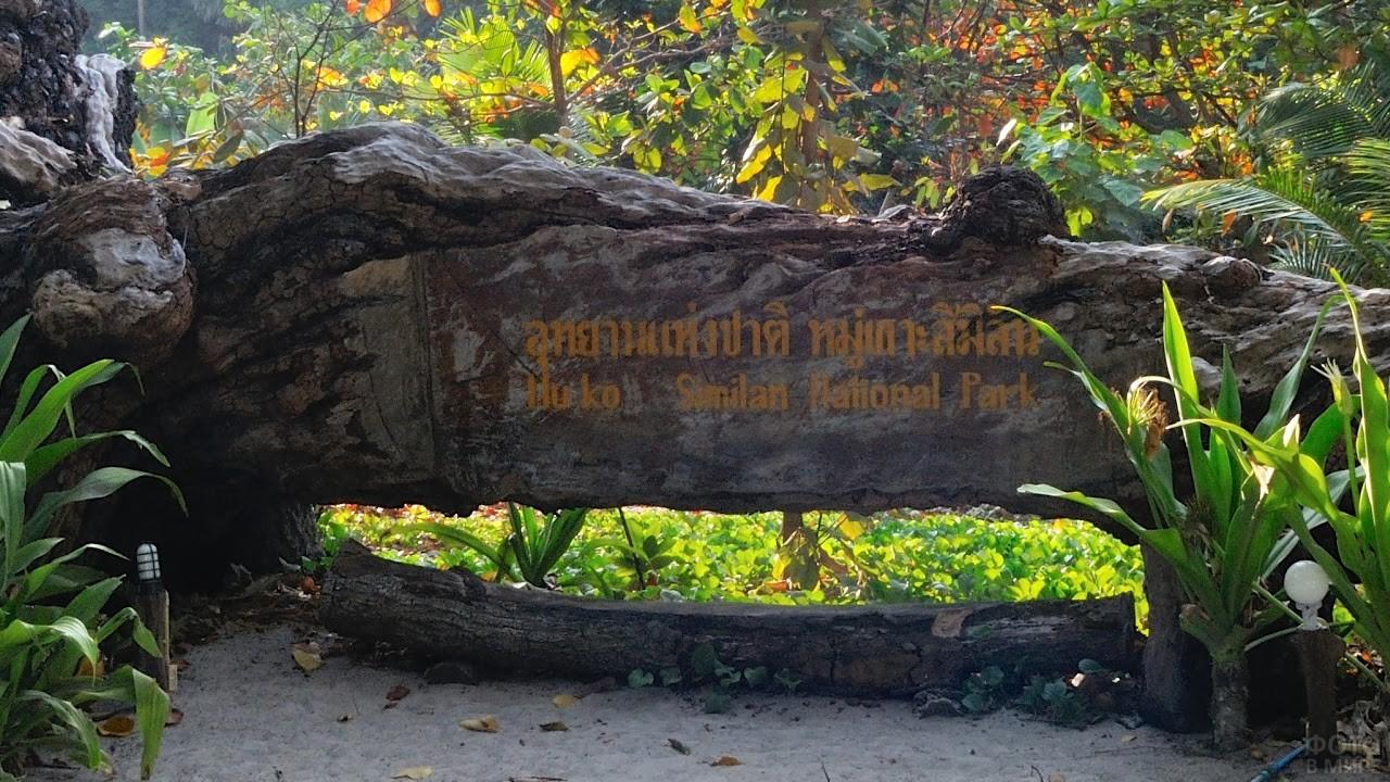 Табличка с надписью на Симиланском острове