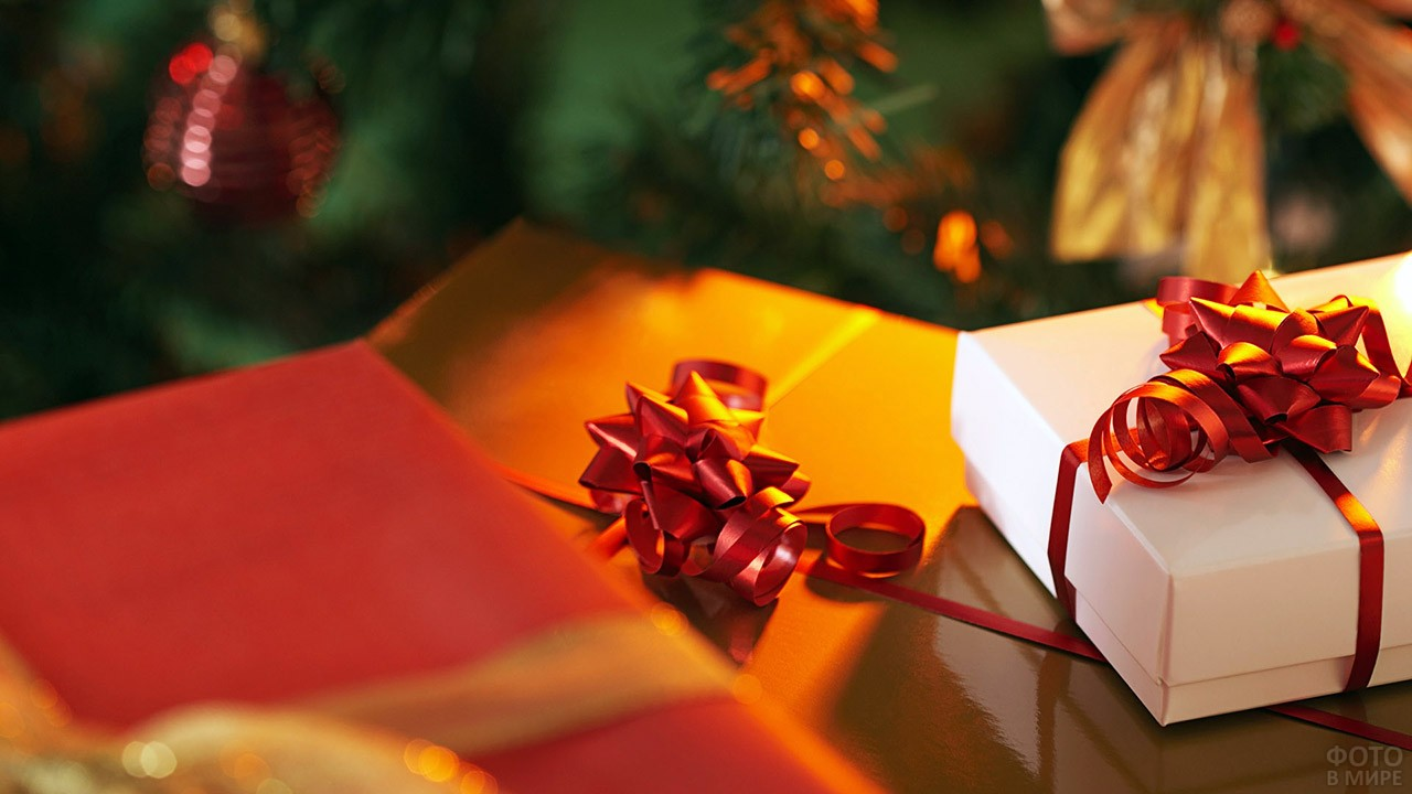 Подарки под новогодней ёлкой