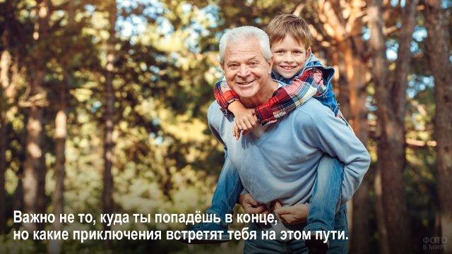 Ценность приключений в пути - дед с внуком в лесу