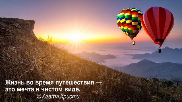 Чистая мечта - воздушные шары над лугом