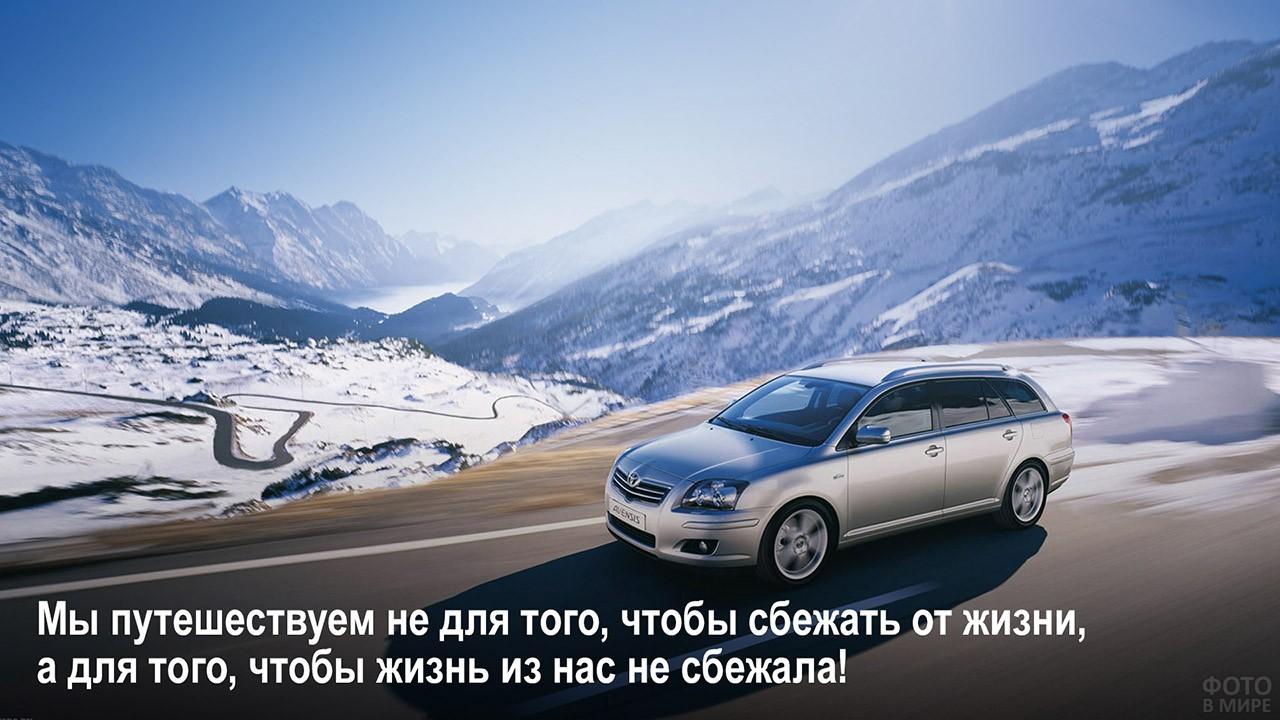 Чтобы жизнь не сбежала - авто мчится в горах