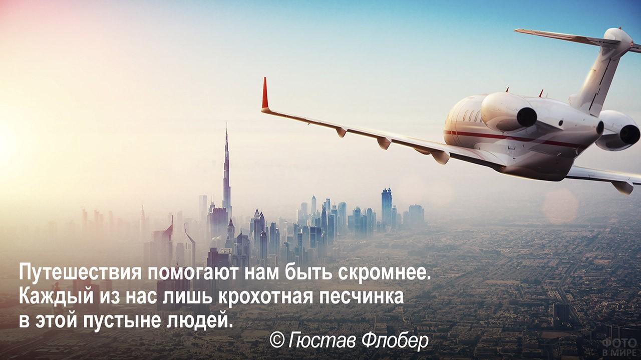Каждый из нас лишь песчинка - самолёт над городом