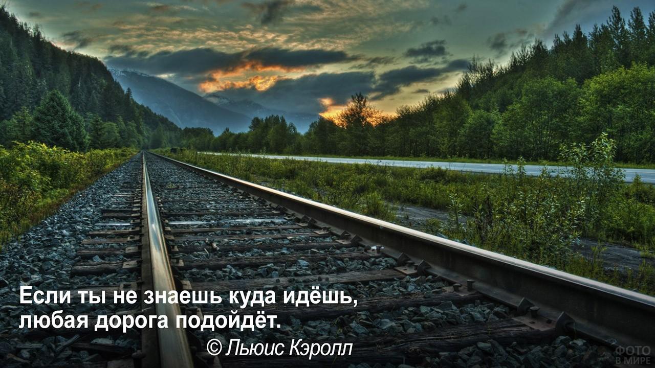 Любая дорога подойдёт - красивая железная дорога