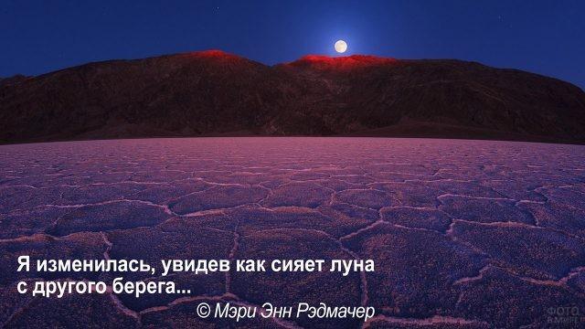 Луна сияет по-другому - ночь в пустыне