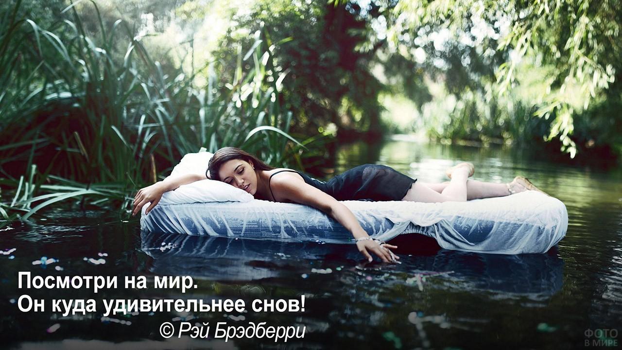 Мир удивительнее снов - спящая красавица на летнем озере