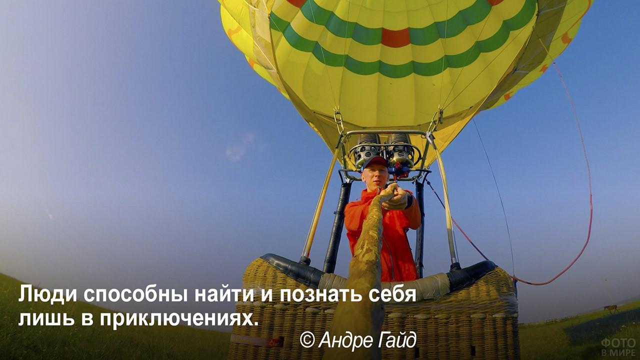 Найти себя во время приключений - воздухоплаватель