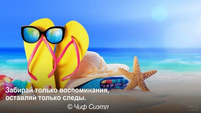 Напоминание отдыхающим - вещи на пляже