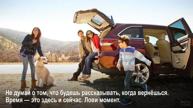 Наслаждайся моментом - семья в автопутешествии