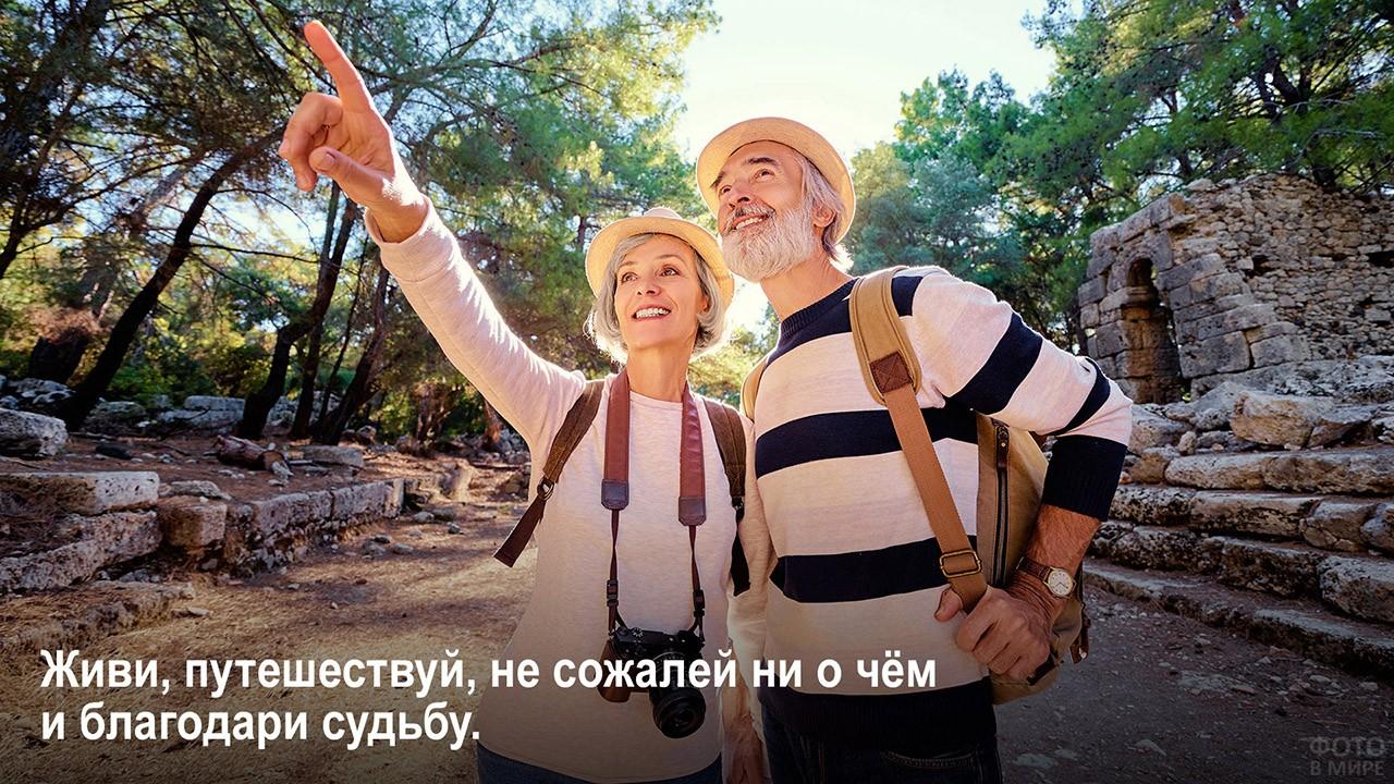 Не надо ни о чём сожалеть - пенсионеры на экскурсии