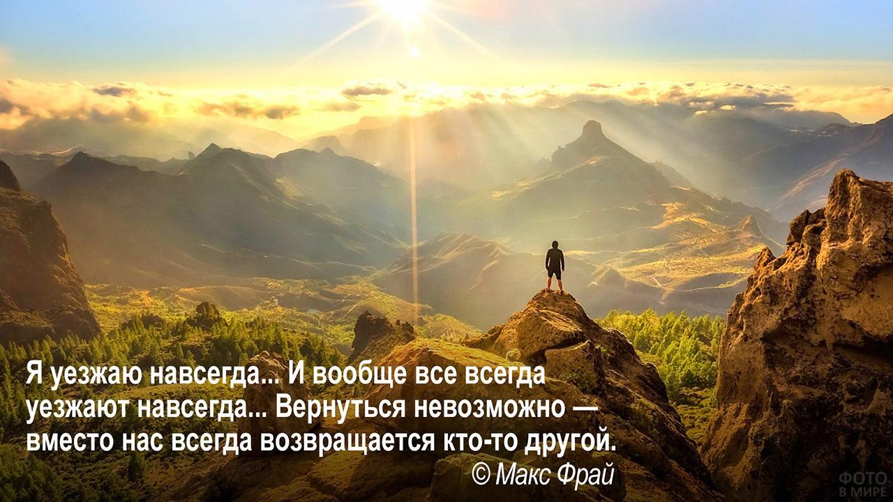 Невозможно вернуться прежним - мужчина на вершине горы