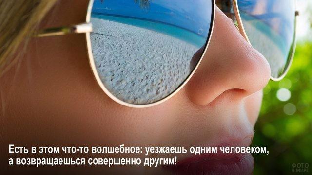 Обновление в поездке - девушка смотрит на море