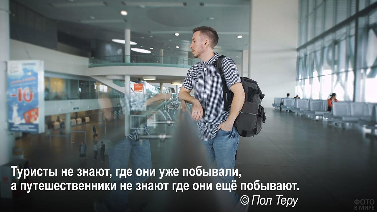 Отличие путешественника от туриста - пересадка в аэропорту