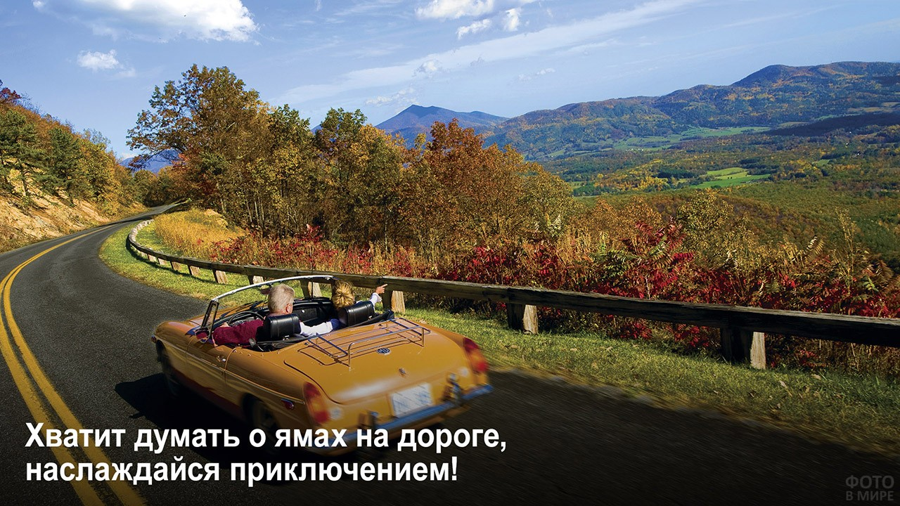 Отвлекись и наслаждайся - парочка на авто в осенних горах
