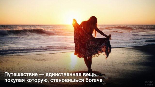 Покупка, делающая богаче - девушка танцует на пляже