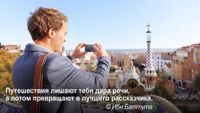 Путешественник становится лучшим рассказчиком - турист фотографирует Барселону