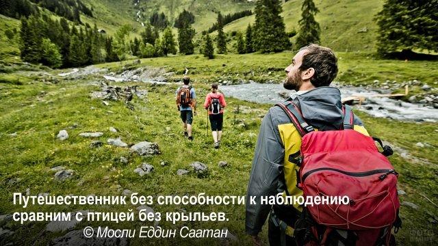 Путешественнику нужна наблюдательность - мужчина с друзьями в походе