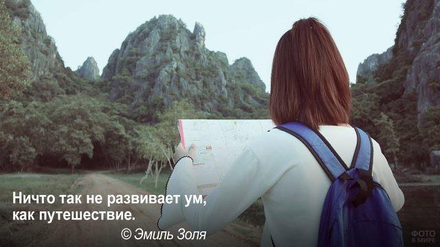 Путешествие полезно для ума - девушка с картой