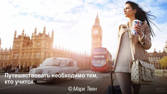 Путешествовать необходимо учащимся - студентка в Лондоне