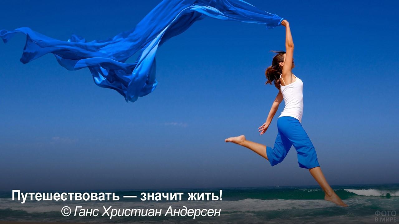 Путешествовать - значит жить - счастливая девушка