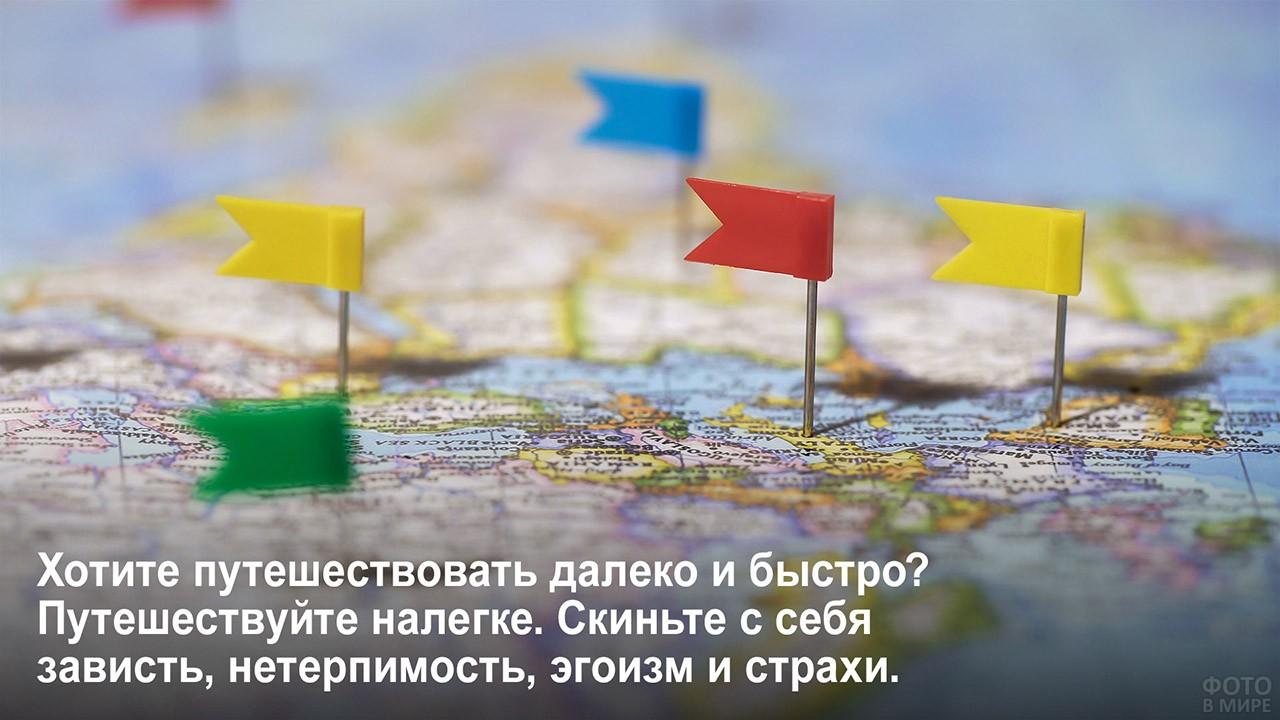Путешествуйте без предрассудков - булавки на политической карте