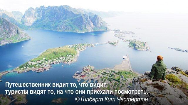 Разница между туристом и путешественником - мальчик на холме над городом