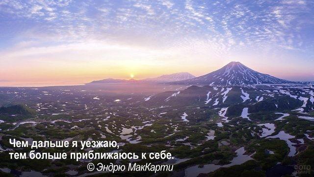 Стать ближе к самому себе - рассвет на Камчатке