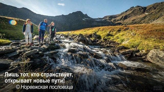Странники открывают новые пути - семья на прогулке в горах