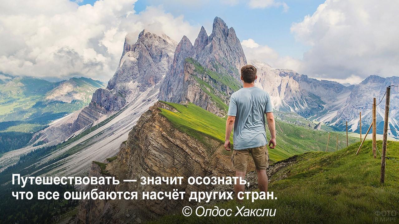 Свобода от чужого мнения - турист в Грузии