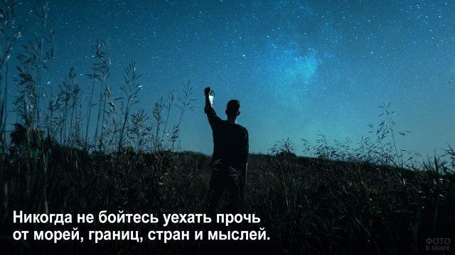 Уехать прочь от всего - юноша в поле под звёздным небом