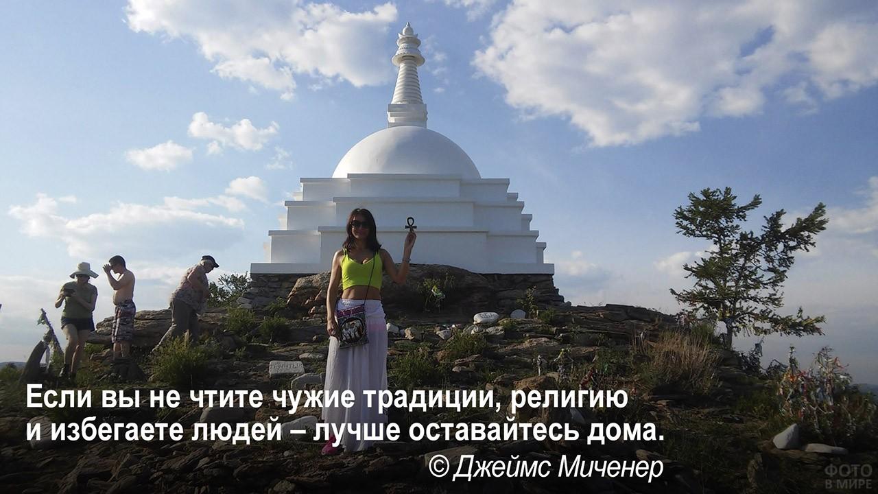Уважение к другим - буддистская ступа на Байкале