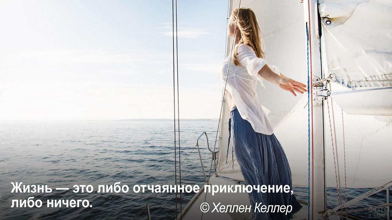 Жизнь и есть приключение - девушка в море под парусом