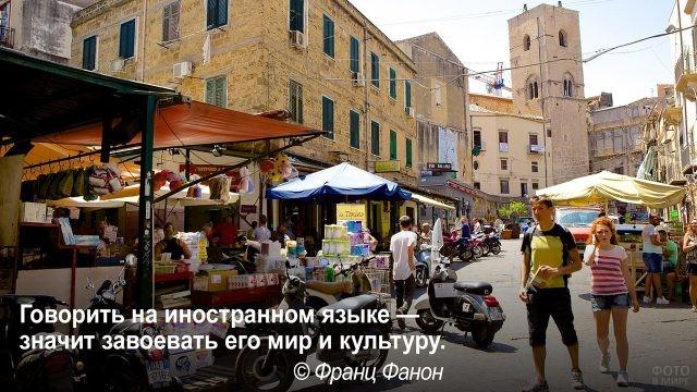 Знание языка делает путешественника хозяином - парочка на рынке в Палермо