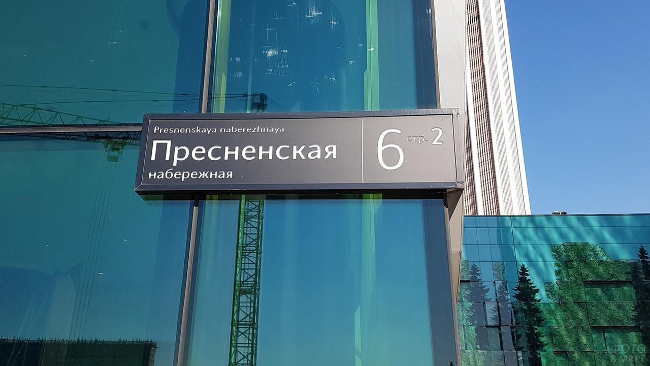 Табличка с адресом на углу башни Федерация