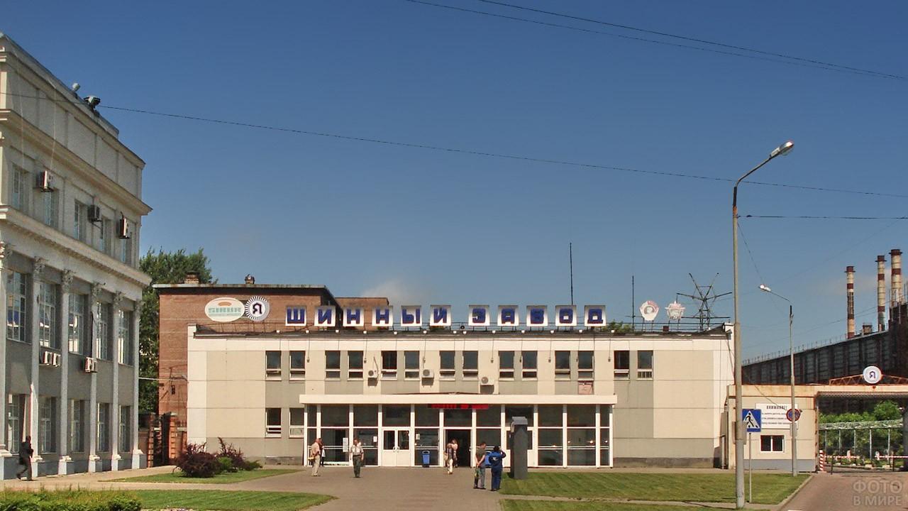 Проходная шинного завода в Ярославле