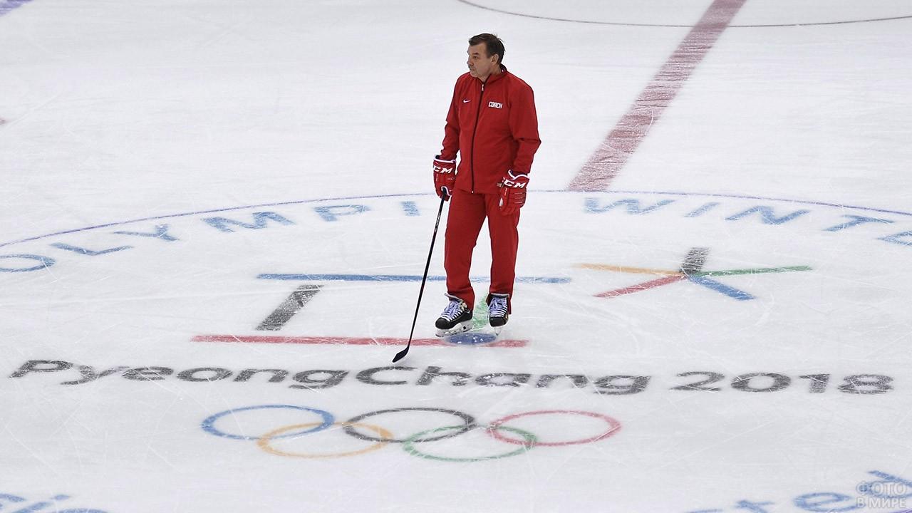 Олег Знарок на льду Олимпиады-18