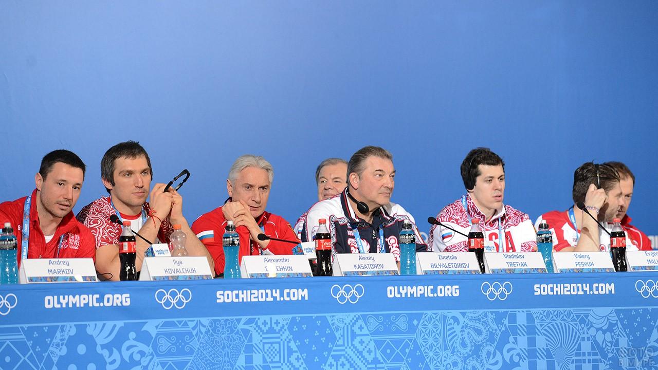 Звёзды и тренеры олимпийской сборной 2014