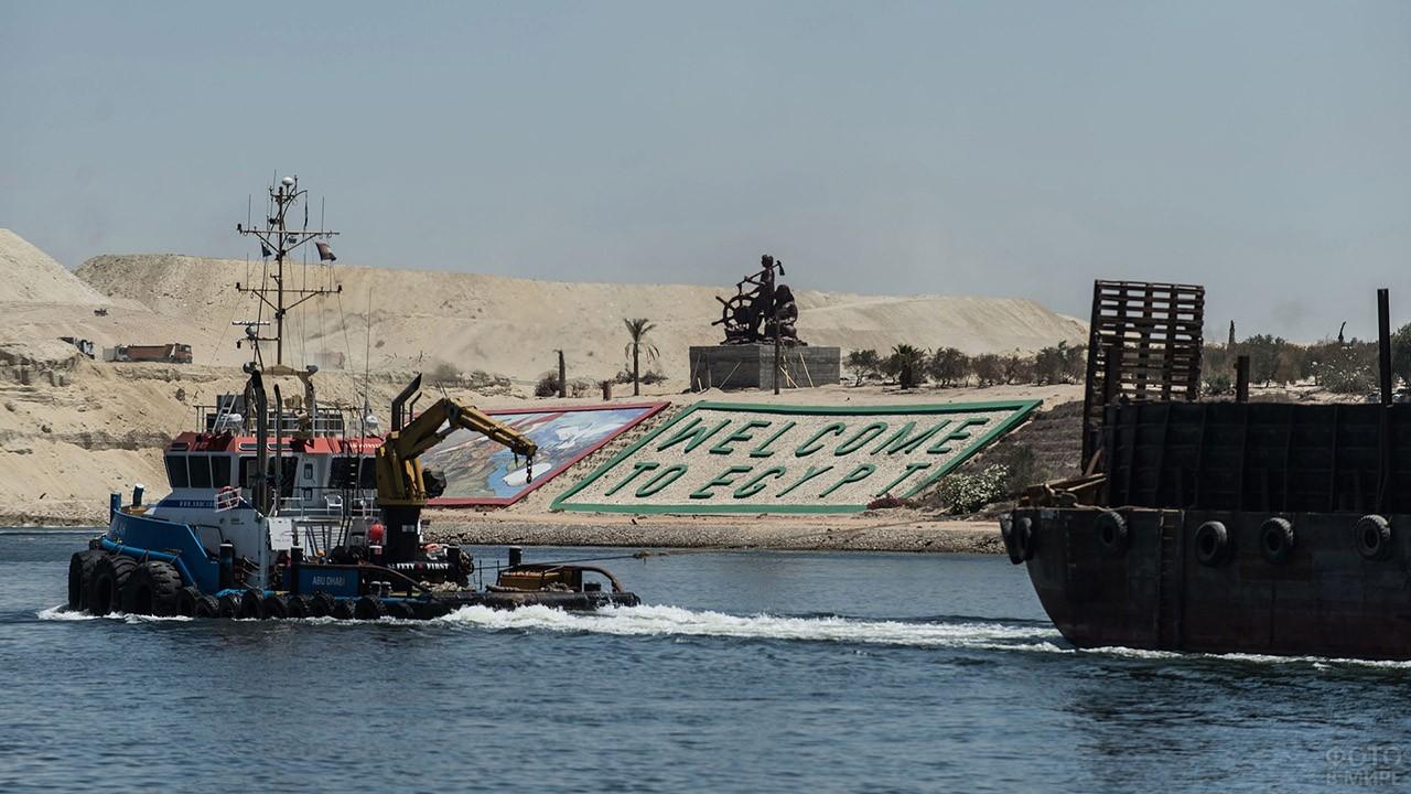 Приветственная надпись на берегу Суэцкого канала