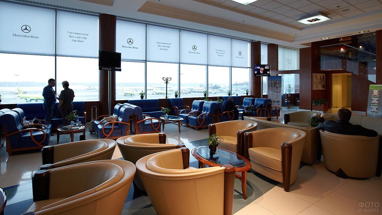 Бизнес-зал ожидания для особых пассажиров