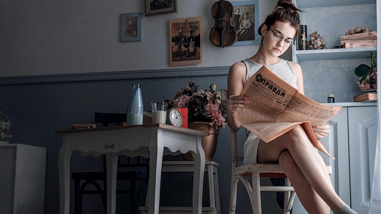 Девушка читает советскую газету