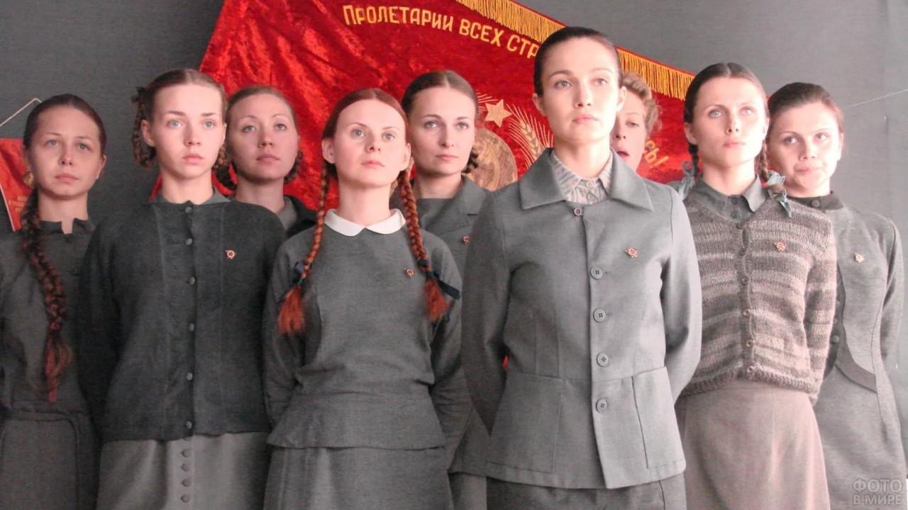Девушки на фоне флага