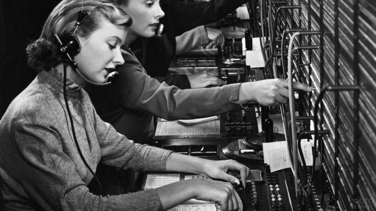 Девушки-телефонистки за работой