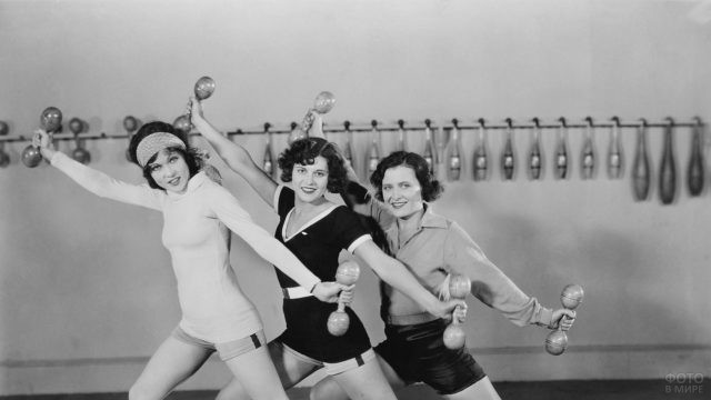 Три девушки с гантелями