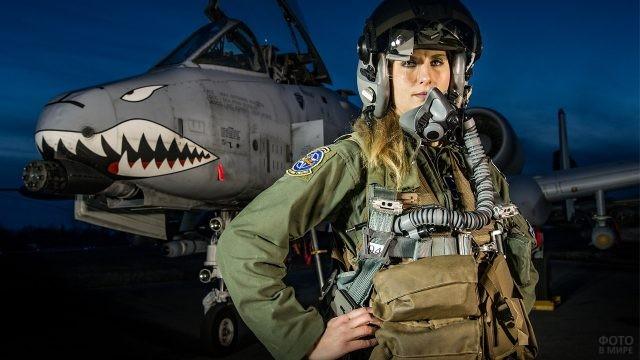 Девушка-пилот штурмовика