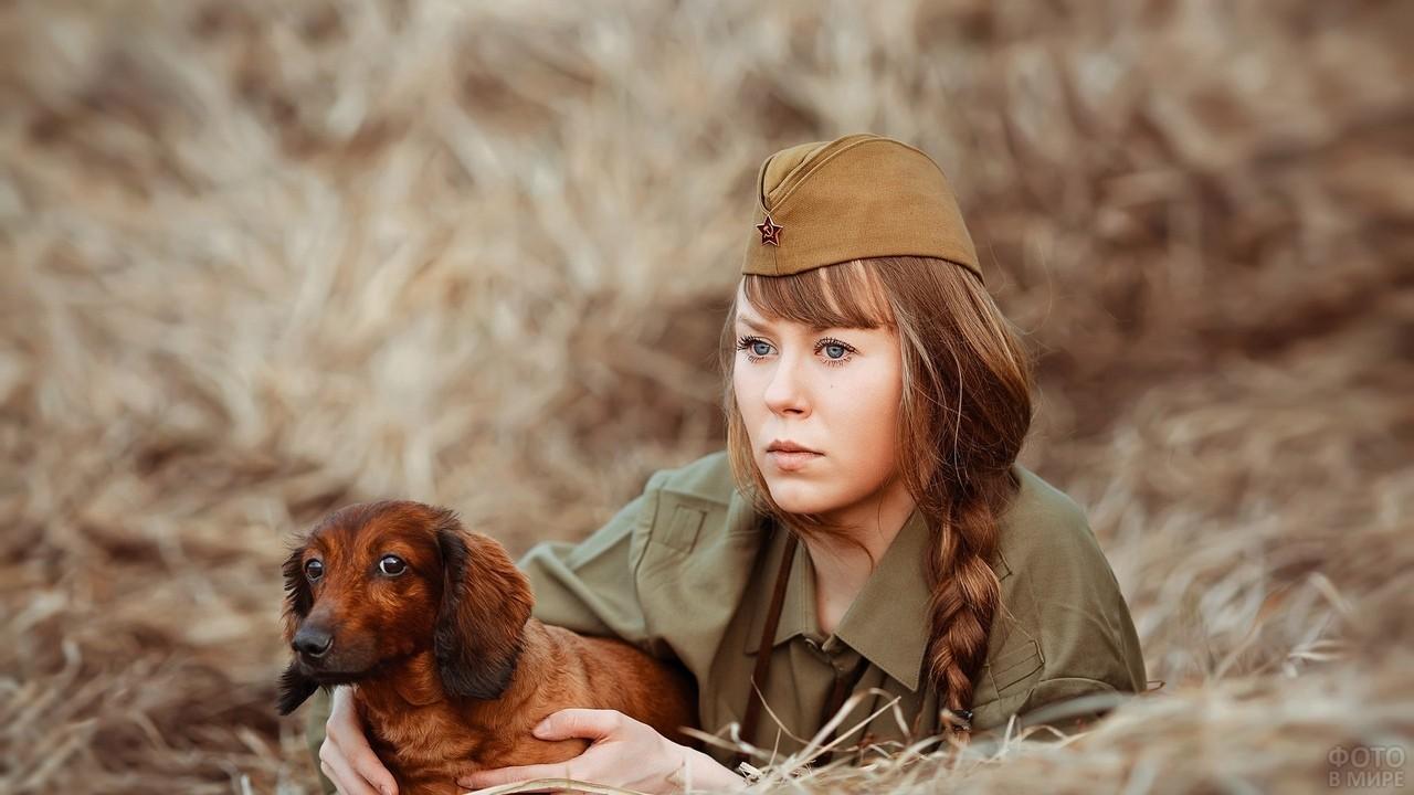 Девушка-солдатка с собакой
