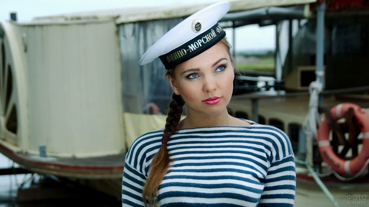 Морячка в морской форме