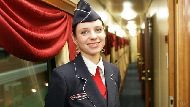 Проводник железной дороги России